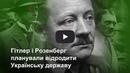 Еріх Кох – агент Сталіна, людина Бормана, заслужений пенсіонер