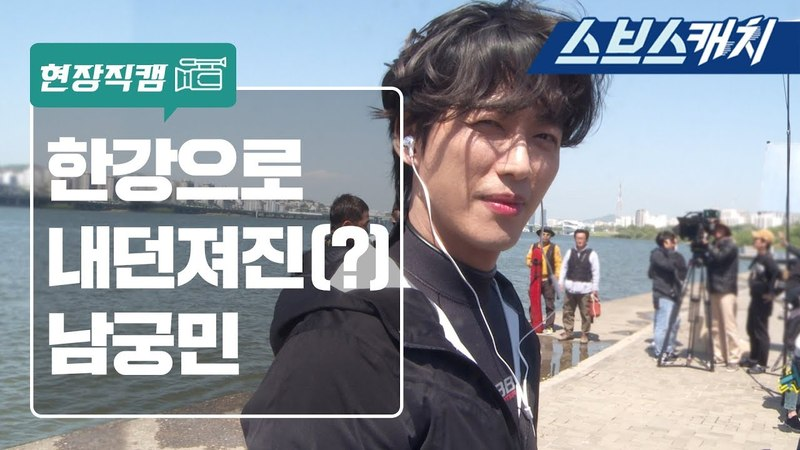 남궁민X황정음, 한강 강제입수 비하인드! 《훈남정음 / 현장직캠 / 스브스캐528