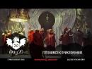 DD Day20 - Красная война