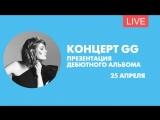 Концерт певицы Gg в Social Club. Онлайн-трансляция