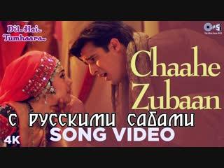 Chaahe zubaan song video - dil hai tumhaara ¦ preity zinta  jimmy shergill ¦ alka  sonu (рус.суб.)