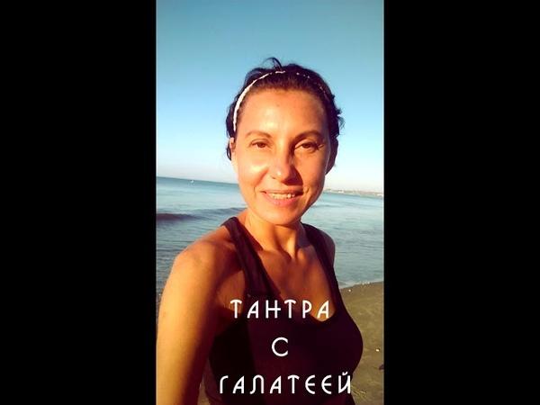 Тантра дает состояние наполненности и удовлетворения