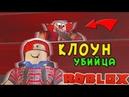 КЛОУН УБИЙЦА 2 в роблокс КУЛ ГЕЙМС The Clown Killings Part 2