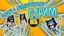 ИГРОВОЙ СТРИМ🎁 Bee Swarm Simulator 🎄 Fashion Famous 🎄 Mocap Dancing 🐾 Cursed Islands ROBLOX