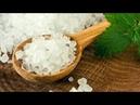 СОЛЬ - незаменимое лекарство! 6 способов исцеления солевым раствором!
