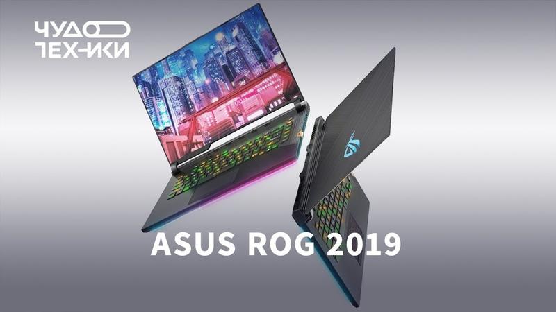 Ноутбуки для геймеров новинки ASUS 2019