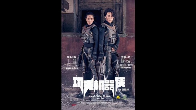 Кунг-фу путешественник (фантастика, боевик 2017)