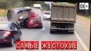 Самые ЖЕСТОКИЕ ДТП Смертельные Аварии на Трассе 2018