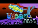 Смешарики Мёртвый Космос