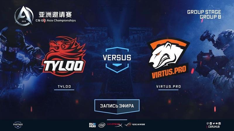 Virtus.pro vs TyLoo - CS:GO Asia Championship - map1 - de_train
