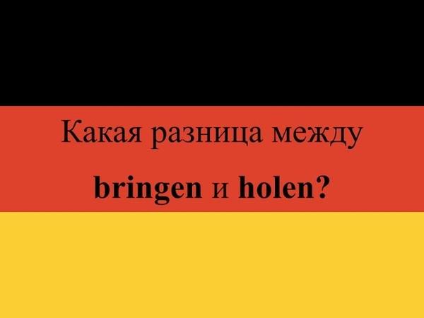 Какая разница между BRINGEN и HOLEN?