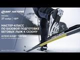 Как подготовить беговые лыжи к сезону Кант Лекторий