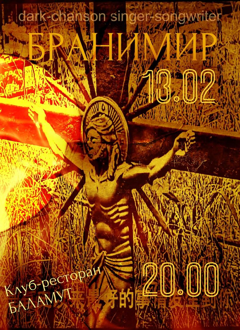 Афиша 13.02.2019 - БРАНИМИР в ТАМБОВЕ