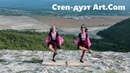 Промо -- Степ-дуэт Art -- от КУ ПИКЧЕРС 📽️ / promo step dance