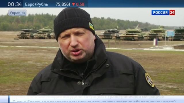 Новости на Россия 24 • Турчинов проинспектировал учебный пуск неизвестной науке украинской ракеты