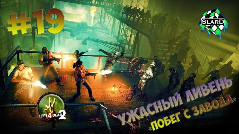 Прохождение: Left 4 Dead 2 - Ужасный Ливень «Побег с Завода» \ Hard Rain «Mill Escape» 19