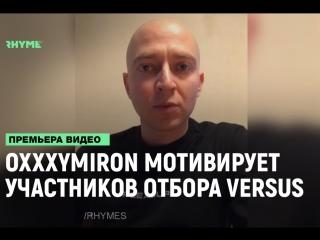 Oxxxymiron мотивирует участников отбора Versus Fresh Blood Рифмы и Панчи