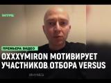 Oxxxymiron мотивирует участников отбора Versus Fresh Blood [Рифмы и Панчи]