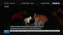 Новости на Россия 24 • Мигранты чудом выжили во время крушения лодок у берегов Ливии. Видео