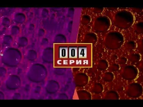 Братва Питерские Серия 4 2005