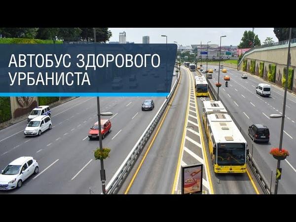 Скоростной автобус Стамбула – спасение от пробок для российских городов