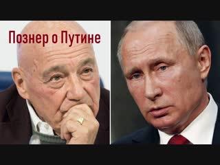 Владимир Познер о Владимире Путине (фрагмент передачи с ВДудь)