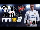 VFCALLIANCE ФНЛ 2 1 тур Vfc Alliance vs Avangard Pfc