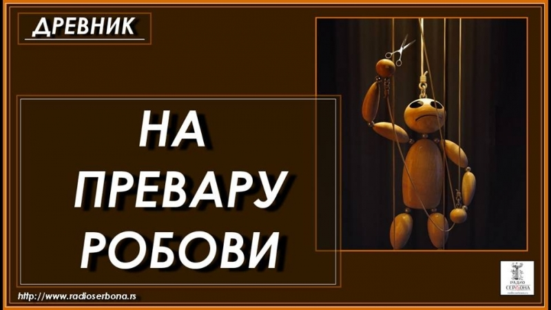 ДРЕВНИК бр.72 НА ПРЕВАРУ РОБОВИ