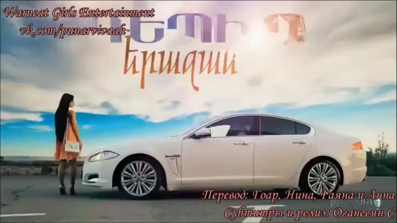 Depi Erazanq 2/На Встречу к Мечте 2 сезон - 4 серия с русскими субтитрами