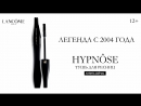 LANCOME_Hypnose_6s_MASTER_180301 with button