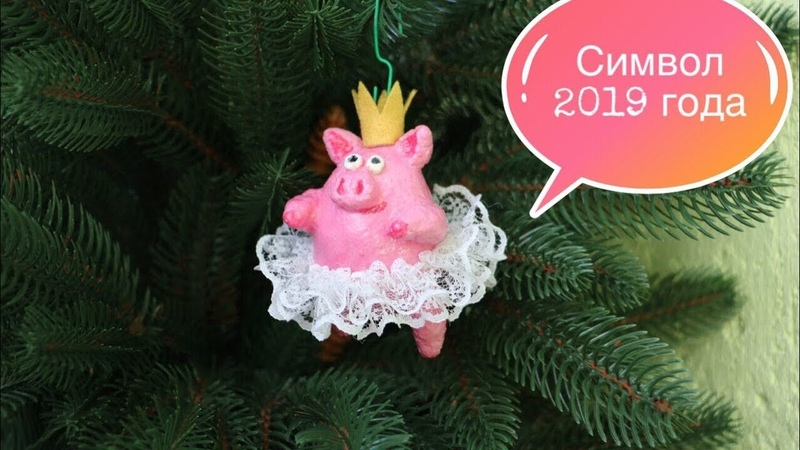 Ёлочная игрушка СВИНКА своими руками Christmas toy pig with his own hands