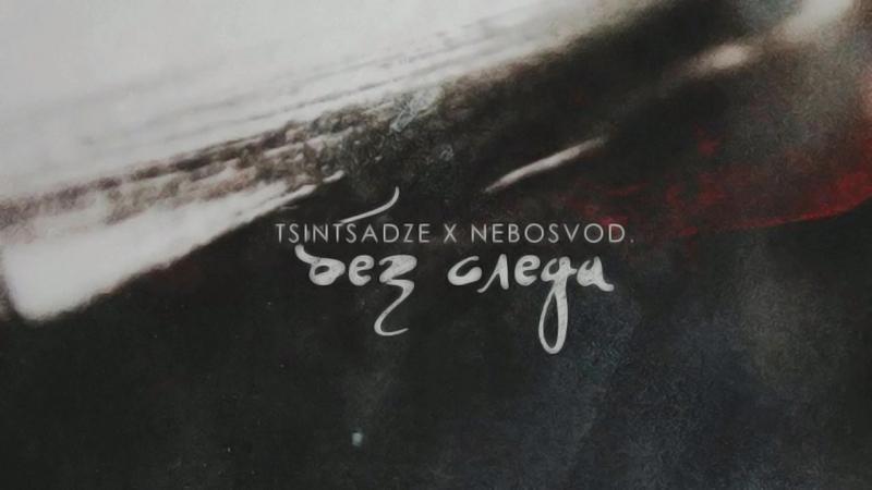 TSINTSADZE feat. Nebosvod - Без Следа (Official Audio 2017)