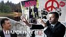 Парфенон 14: «Лето» в прокате, Бэнкси в Москве, Гуриев об экономике РФ, своё вино, родная Улома