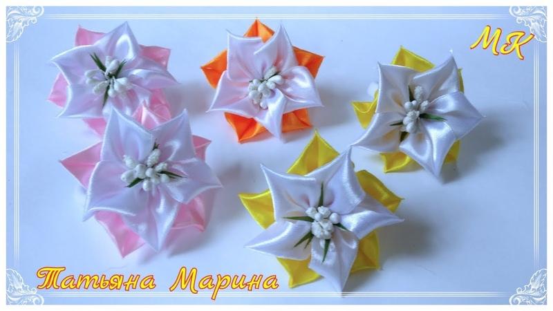 Цветок из атласной ленты / МК Татьяны Мариной