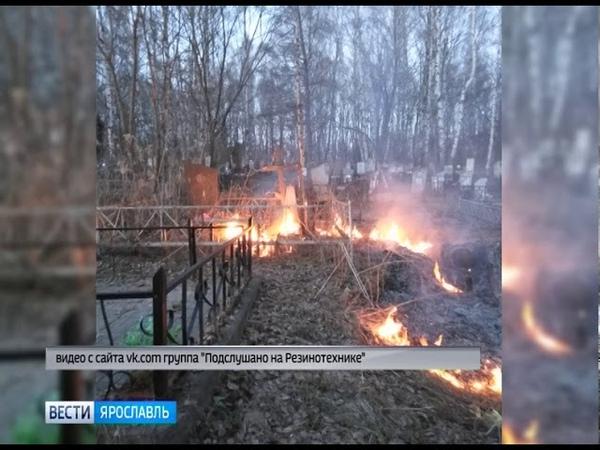 На кладбище в Ярославле произошел пожар
