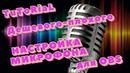 Настройка микрофона для OBS Studio как настроить плохой микрофон под Marmok