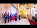 Присяга Владимира Путина перед вступлением в должность Президента Российской Федерации