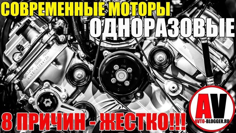 Современные двигатели ОДНОРАЗОВЫЕ 8 ЖЕСТКИХ ПРИЧИН Просто о сложном
