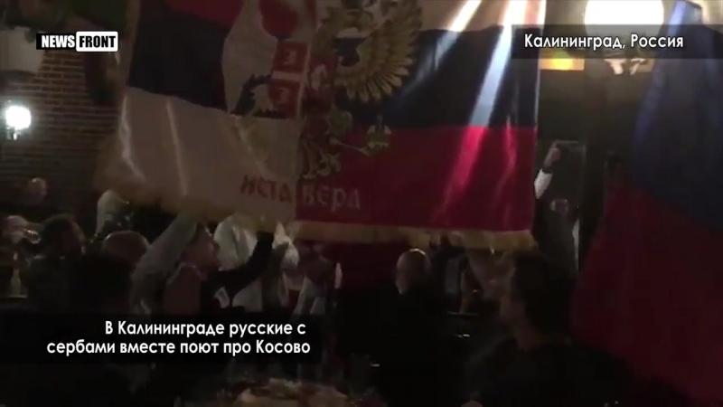 Сербам в Калининграде оказали по-настоящему братский прием!