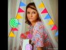 Маруся, с днем рождения!