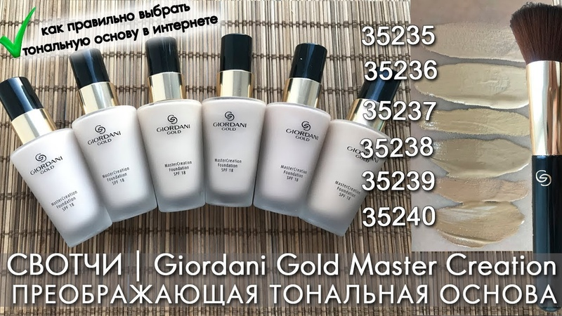СВОТЧИ ПРЕОБРАЖАЮЩАЯ ТОНАЛЬНАЯ ОСНОВА Giordani Gold Master Creation КАК ПОКУПАТЬ ТОН В ИНТЕРНЕТЕ