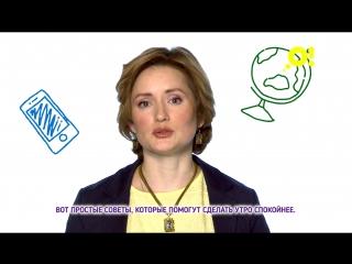 5 секретов спокойного утра от «ленивой мамы» Анны Быковой