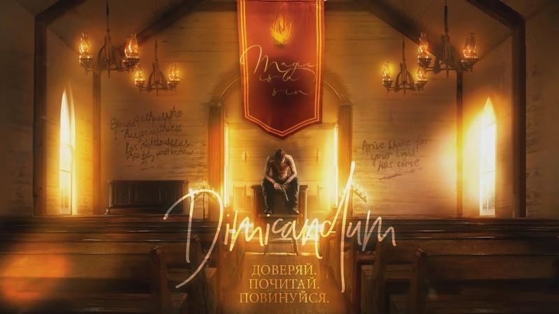 Dimicandum New Chapter ~ teaser