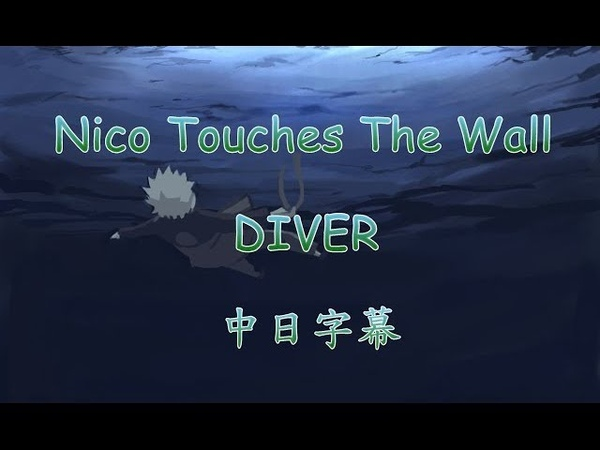 Nico Touches The Wall DIVER (中日字幕)