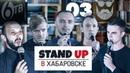 Stand up в Хабаровске Выпуск 3