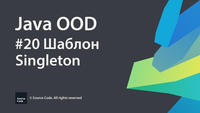 Java OOD. Урок 20. Шаблон Singleton