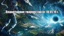 Планетарное творчество от 18.01.19 г | G.Chenneling