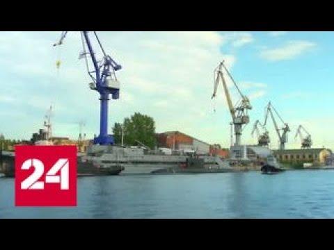 Новейшую подлодку Кронштадт спустили на воду в Санкт-Петербурге - Россия 24