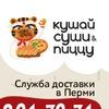 Служба доставки «КУШАЙ СУШИ и ПИЦЦУ» Пермь