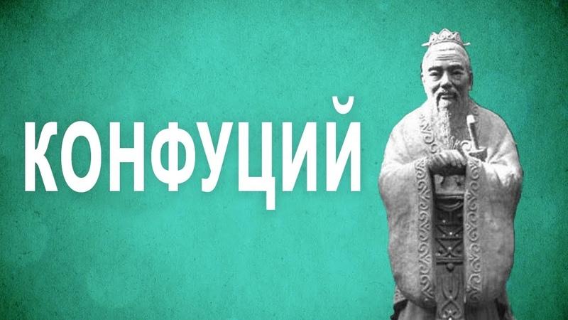 ФИЛОСОФИЯ – Конфуций [The School of Life]